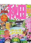 秋田 角館・乳頭温泉郷 '17