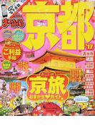 京都 '17 (まっぷるマガジン 関西)