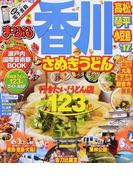 香川 さぬきうどん 高松・琴平・小豆島 '17 (まっぷるマガジン 四国)