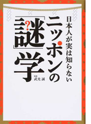 日本人が実は知らないニッポンの「謎」学