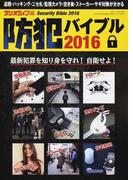防犯バイブル 2016 最新犯罪を知り身を守れ!自衛せよ! (三才ムック)(三才ムック)