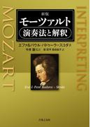 モーツァルト演奏法と解釈 新版