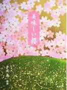 美味しい櫻 食べる桜・見る桜・知る桜