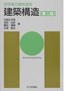 建築構造 第3版 (初学者の建築講座)
