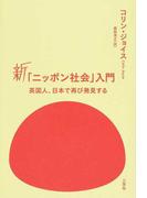 新「ニッポン社会」入門 英国人、日本で再び発見する