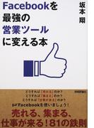 Facebookを最強の営業ツールに変える本