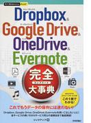 Dropbox & Google Drive & OneDrive & Evernote完全大事典 4大クラウドストレージサービスがこの1冊でわかる!