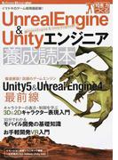 Unreal Engine & Unityエンジニア養成読本 イマドキのゲーム開発最前線! (Software Design plusシリーズ 10年先も役立つ力をつくる)(Software Design plus)