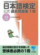 【1-5セット】日本語検定 公式 過去問題集 平成26年度版