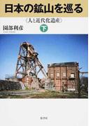 日本の鉱山を巡る 人と近代化遺産 下