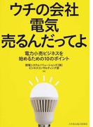 ウチの会社電気売るんだってよ 電力小売ビジネスを始めるための10のポイント
