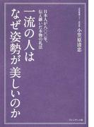 一流の人はなぜ姿勢が美しいのか 日本人が八〇〇年、伝え継いだ本物の礼法