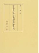 律令制度と日本古代の婚姻・家族に関する研究