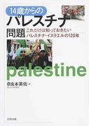 14歳からのパレスチナ問題 これだけは知っておきたいパレスチナ・イスラエルの120年