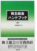 株主総会ハンドブック 第4版