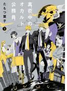 真夜中のオカルト公務員(あすかコミックスDX) 4巻セット