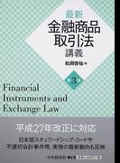 最新金融商品取引法講義 第3版