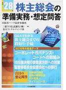 株主総会の準備実務・想定問答 平成28年
