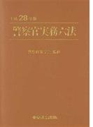 警察官実務六法 平成28年版