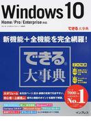 Windows 10 (できる大事典)(できる大事典)