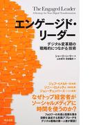 エンゲージド・リーダー デジタル変革期の「戦略的につながる」技術