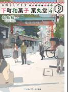 お待ちしてます 下町和菓子 栗丸堂4(メディアワークス文庫)