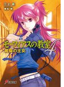 モーフィアスの教室4 黄昏の王女(電撃文庫)