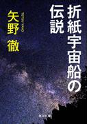 折紙宇宙船の伝説(角川文庫)