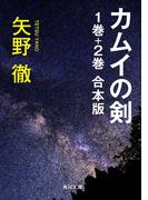 カムイの剣 1巻+2巻 合本版(角川文庫)