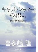キャット・シッターの君に。(角川文庫)