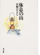 休息の山(角川文庫)