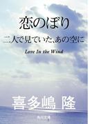 恋のぼり 二人で見ていた、あの空に(角川文庫)