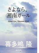 さよなら、湘南ガール(角川文庫)
