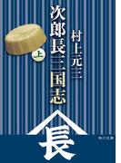 次郎長三国志(上)(角川文庫)