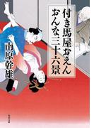 付き馬屋おえん おんな三十六景(角川文庫)