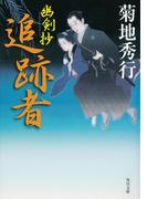 追跡者 幽剣抄(角川文庫)
