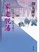 家老脱藩 与一郎、江戸を行く(角川文庫)