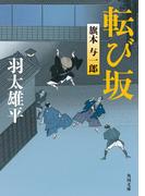 転び坂 旗本与一郎(角川文庫)