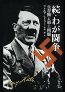 続・わが闘争 生存圏と領土問題(角川文庫)