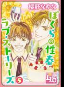 ぼくらの性春ラブ・ストーリーズ5(♂BL♂らぶらぶコミックス)