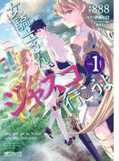 女騎士さん、ジャスコ行こうよ 1(MFコミックス アライブシリーズ)
