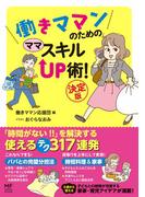 働きママンのための ママ スキルUP術! 決定版(コミックエッセイ)