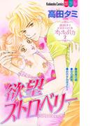 高田タミ恋愛読み切り集 オトナの引力(2) 欲望ストロベリー
