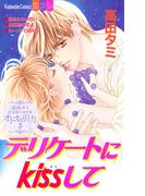 高田タミ恋愛読み切り集 オトナの引力(3) デリケートにkissして