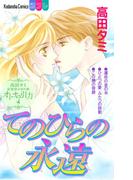 高田タミ恋愛読み切り集 オトナの引力(4) てのひらの永遠