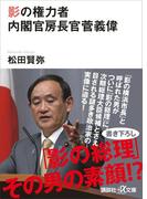 影の権力者 内閣官房長官菅義偉