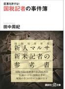 巨悪を許すな! 国税記者の事件簿(講談社+α文庫)