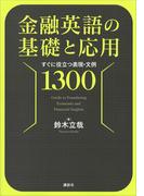 金融英語の基礎と応用 すぐに役立つ表現・文例1300(KS語学専門書)