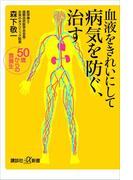 血液をきれいにして病気を防ぐ、治す 50歳からの食養生(講談社+α新書)