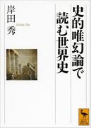 史的唯幻論で読む世界史(講談社学術文庫)